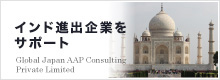 インド進出日系企業をサポート Global Japan AAP Consulting Private Limited